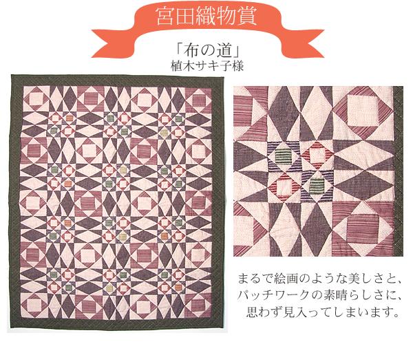 【宮田織物賞】布の道 植木さき子様 まるで絵画のような美しさと、パッチワークの素晴らしさに、おもわず見入ってしまいます。