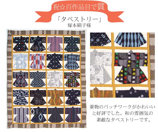 【祝☆百作品目で賞】タペストリー 塚本絹子様 着物のパッチワークがかわいいと好評でした。和の雰囲気の素敵なタペストリーです。