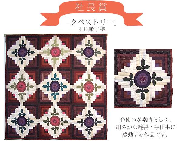 【社長賞】タペストリー 堀川敬子様 色使いが素晴らしく、細やかな縫製・手仕事に感動する作品です。