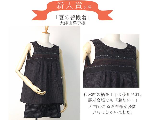 【新人賞】夏の普段着 大津洋子様 和木綿の柄を上手く使用され、展示会場でも「着たい!」と言われるお客様が多数いらっしゃいました。