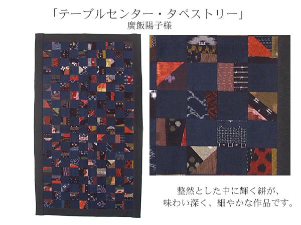 【新人賞】テープルセンター・タペストリー 廣飯陽子様 整然とした中に輝く絣が、味わい深く、細やかな作品です。