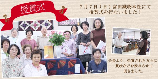 【授賞式】7月7日(日)宮田織物本社にて授賞式を行いました!